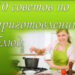 10 советов по приготовлению блюд