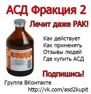 АСД2 купить, сколько стоит АСД, где купить лекарство из лягушек АСД