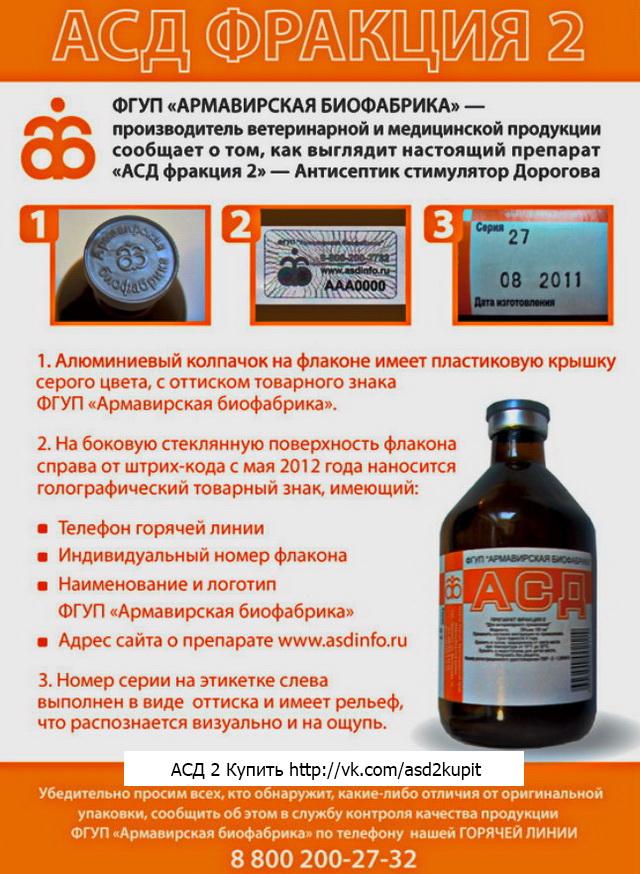 АСД фракция 2, оригинальный Армавирский АСД с голограммой
