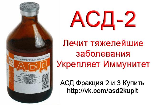 Препарат АСД 2 для человека инструкция где купить, как вылечить псориаз с помощью АСД 3 фракции