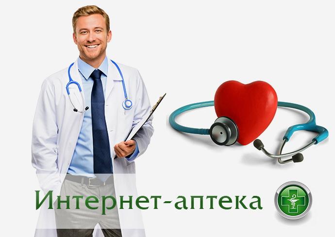 купить лекарства в интернете с доставкой