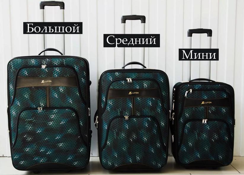 Большой-Средний-Мини-чемодан